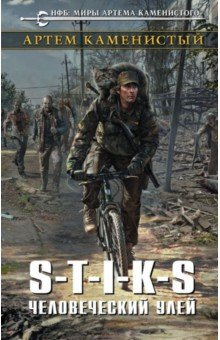 S-T-I-K-S. Человеческий улей