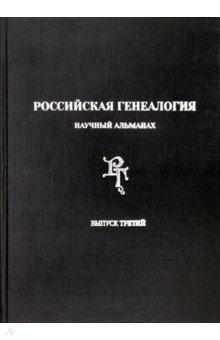 Российская генеалогия. Научный альманах. Выпуск третий