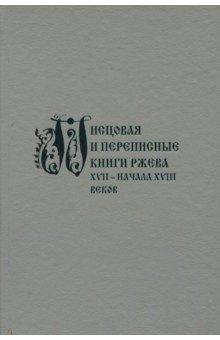 Писцовая и переписные книги Ржева XVII - начала XVIII вв.
