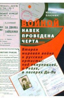 Войной навек проведена черта… Вторая мировая война и русские артисты книги эксмо война кончается войной
