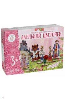Кукольный театр сказки на столе Аленький цветочек (0020) фигурки игрушки большой слон кукольный театр красная шапочка