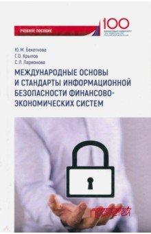 Международные основы и стандарты информационной безопасности финансово-экономических систем. Уч. пос нестеров с основы информационной безопасности