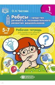 Ребусы - средство речевого и познавательного развития дошкольников 5-7 лет. Рабочая тетрадь. Вып. 1