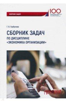 """Сборник задач по дисциплине """"Экономика организации"""""""