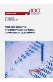 Теория вероятностей и математическая статистика с применением Excel Maxima топология для бакалавров математики учебное пособие