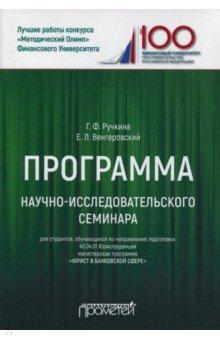 Программа научно-исследовательского семинара. Для студентов, обучающихся по направлению 40.04.01