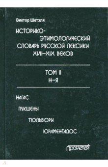 Историко-этимологический словарь русской лексики конца XVIII-XIX века. В 2-х томах. Том 2
