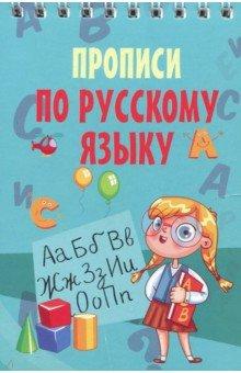 Русский язык. Прописи
