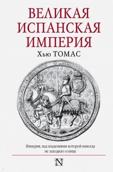 Великая Испанская империя, Томас Х.