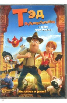 Тэд-путешественник и тайна царя Мидаса (DVD)