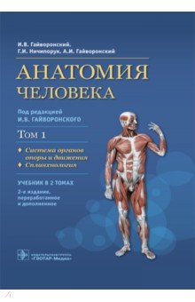 Анатомия человека. В 2-х томах. Том 1. Система органов опоры и движения шилкин в филимонов в анатомия по пирогову атлас анатомии человека том 1 верхняя конечность нижняя конечность cd