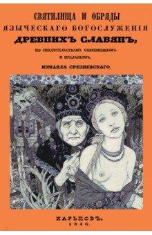 Святилища и обряды языческих богослужений древних славян