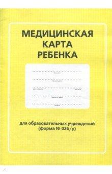 Медицинская книжка для новорожденных уведомление о временном месте регистрации