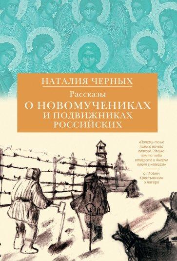 Рассказы о новомучениках и подвижниках Российских, Черных Наталия Борисовна