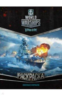 World of Warships. Военные корабли. Раскраска