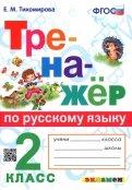 Тренажёр по русскому языку. 2 класс. ФГОС