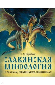 Славянская мифология в сказках, страшилках, смешинках