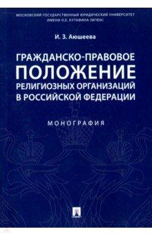 Гражданско-правовое положение религиозных организаций в Российской Федерации. Монография