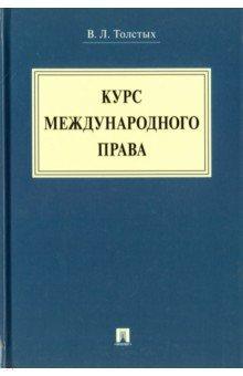 Курс международного права. Учебник