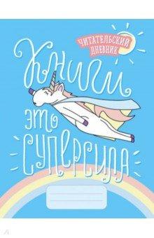 Читательский дневник Единороги. Книги - это суперсила читательский дневник совы вечернее чтение