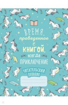 Читательский дневник Единороги. Время, проведенное с книгой, всегда приключение читательский дневник совы вечернее чтение