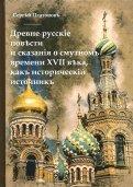 Древне-русские повести и сказания о Смутном времени XVII века, как исторический источник