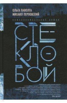Стеклобой (с автографом авторов)