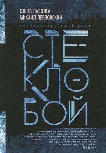 Стеклобой (с автографом), Паволга Ольга