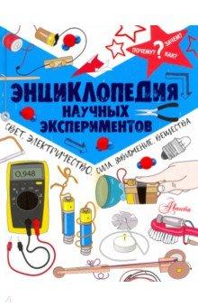 Энциклопедия научных экспериментов. Свет, электричество, сила, движение, вещества