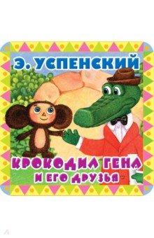 Купить Крокодил Гена и его друзья, Малыш, Сказки и истории для малышей