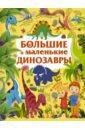 Большие и маленькие динозавры, Дорошенко Юлия Игоревна