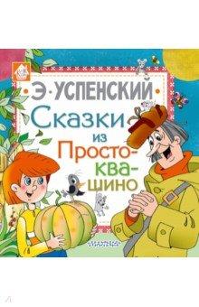 Купить Сказки из Простоквашино, Малыш, Сказки отечественных писателей