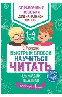 Быстрый способ научиться читать для младших школьников. 1-4 классы. ФГОС