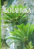 Ботаника. Учебник для вузов
