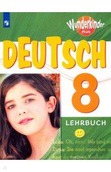 Немецкий язык. 8 класс. Вундеркинды Плюс. Учебное пособие