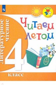 Литературное чтение. 4 класс. Читаем летом