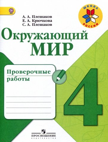 Окружающий мир. 4 класс. Проверочные работы, Плешаков Андрей Анатольевич