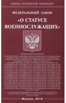 """ФЗ """"О статусе военнослужащих"""""""