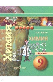 Химия. 9 класс. Задачник. ФГОС