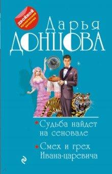 Донцова дарья джентльмен сыска иван подушкин 19: судьба найдет.