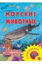 Обложка Морские животные. Раскраска с наклейками