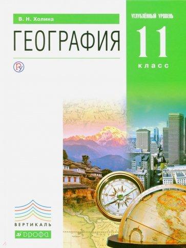 География. 11 класс. Учебник. Углубленный уровень. Книга 2. Вертикаль, В. И. Холина