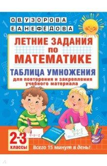 Математика. 2-3 классы. Летние задания. Таблица умножения