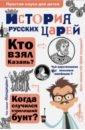История русских царей, Истомин Сергей Витальевич