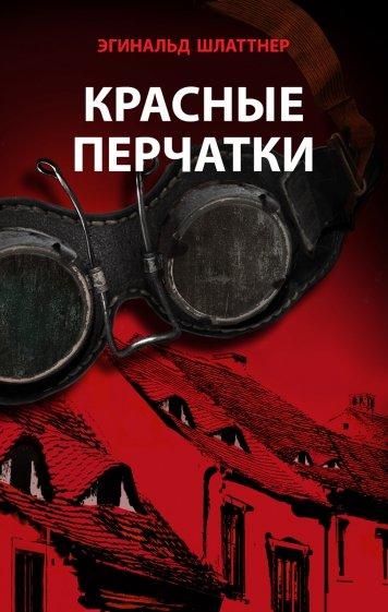 Красные перчатки, Шлаттнер Эгинальд