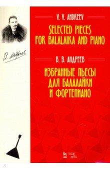 Избранные пьесы для балалайки и фортепиано. Ноты