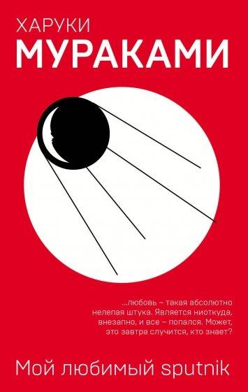 Мой любимый sputnik, Мураками Харуки