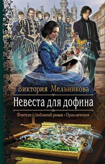 Невеста для дофина, Мельникова Виктория