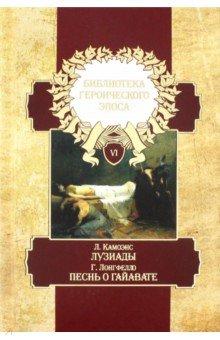 Библиотека героического эпоса. В 10-ти томах. Том 6. Лузиады