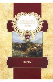 Библиотека героического эпоса. В 10-ти томах. Том 8. Нарты